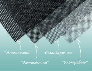 полотно для москитной сетки