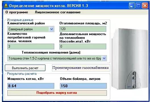 Программа для расчёта мощности газового котла