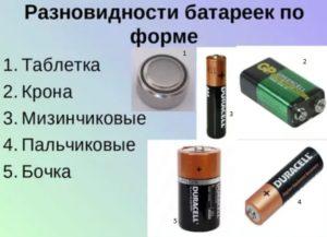 какие батарейки выбрать